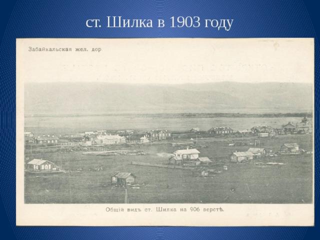 ст. Шилка в 1903 году