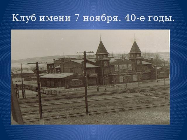 Клуб имени 7 ноября. 40-е годы.