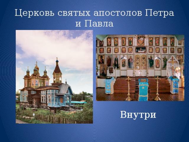 Церковь святых апостолов Петра и Павла Внутри