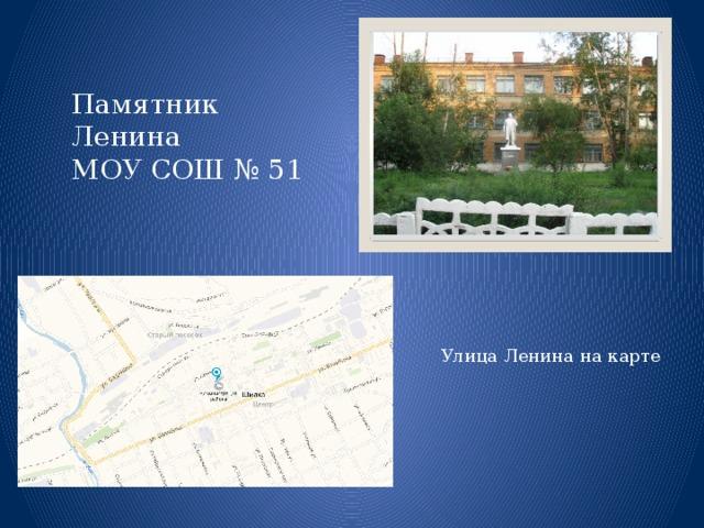 Памятник Ленина МОУ СОШ № 51 Улица Ленина на карте