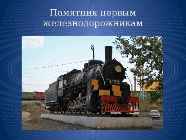 Памятник первым железнодорожникам