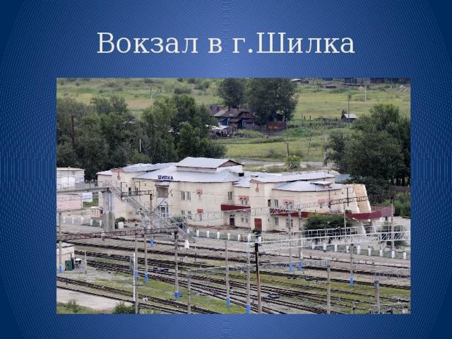 Вокзал в г.Шилка