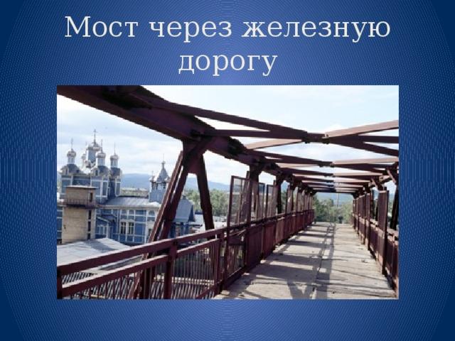 Мост через железную дорогу