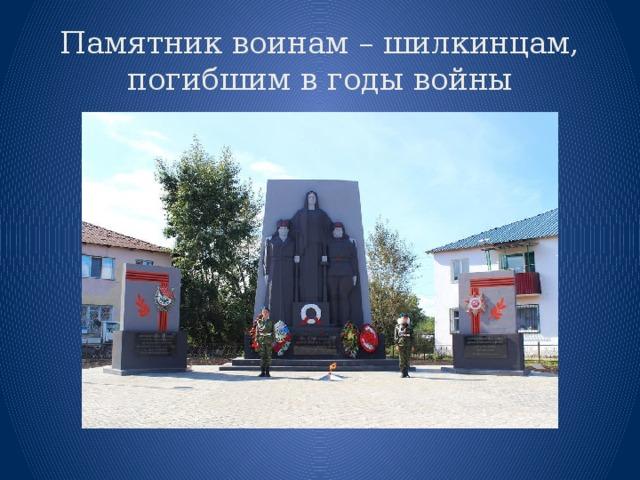 Памятник воинам – шилкинцам, погибшим в годы войны