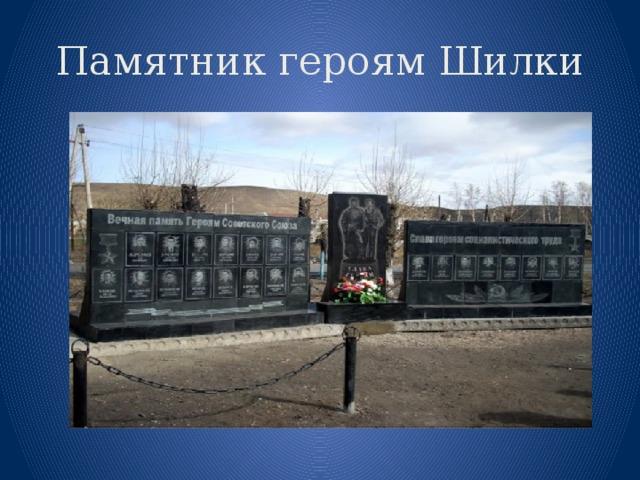 Памятник героям Шилки