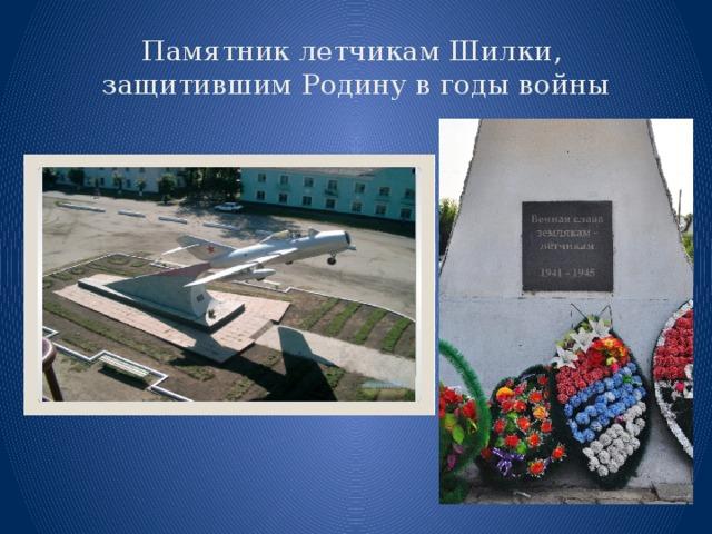 Памятник летчикам Шилки,  защитившим Родину в годы войны