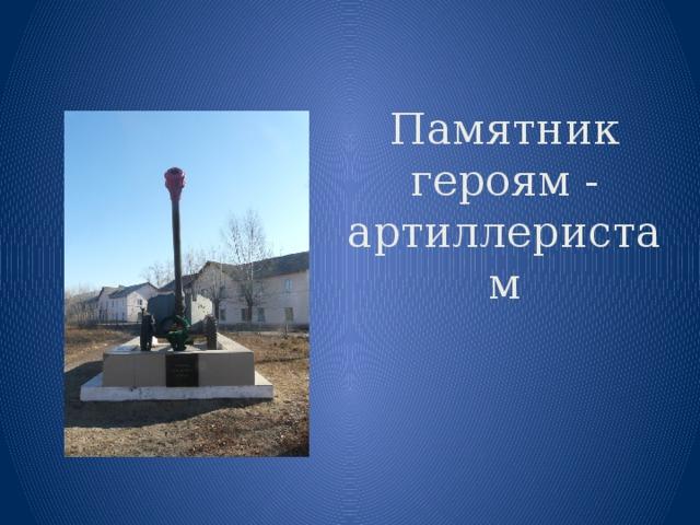 Памятник героям - артиллеристам