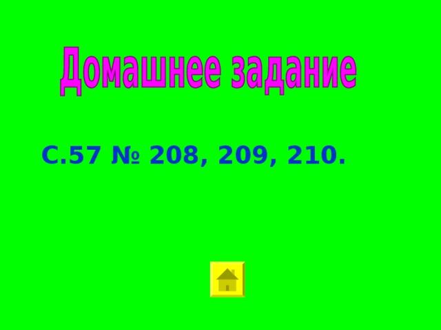 С.57 № 208, 209, 210.