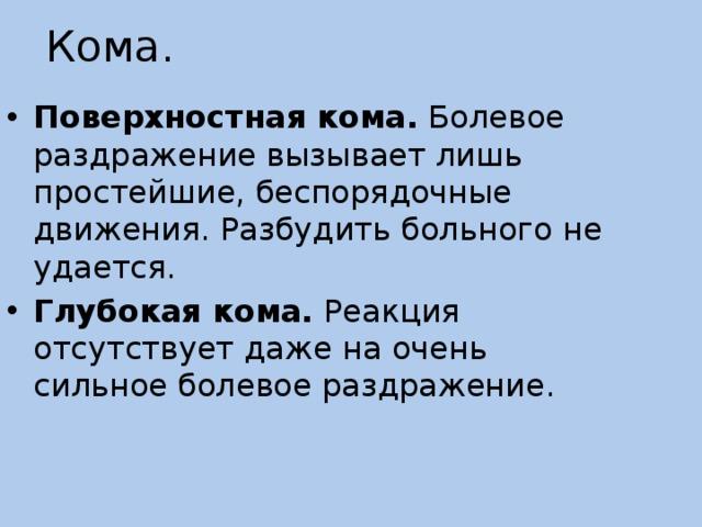 Кома.