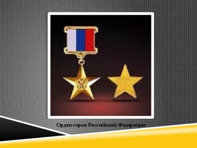 Орден героя Российской Федерации