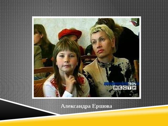 Александра Ершова