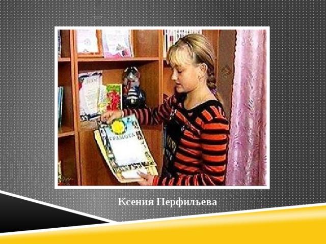 Ксения Перфильева