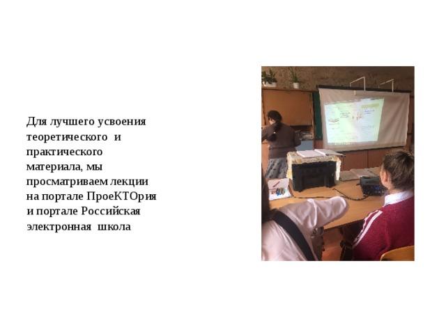 Для лучшего усвоения теоретического и практического материала, мы просматриваем лекции на портале ПроеКТОрия и портале Российская электронная школа