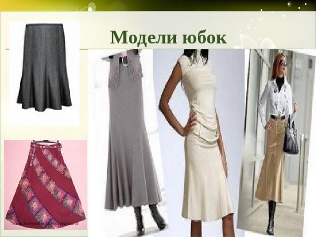 Модели юбок 8