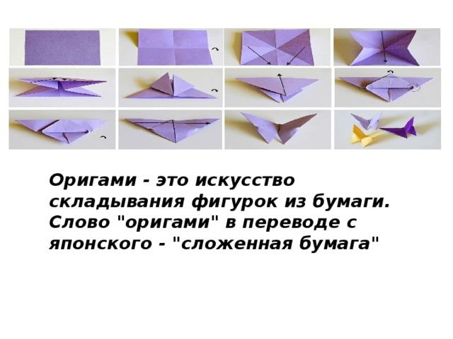 Оригами - это искусство складывания фигурок из бумаги. Слово