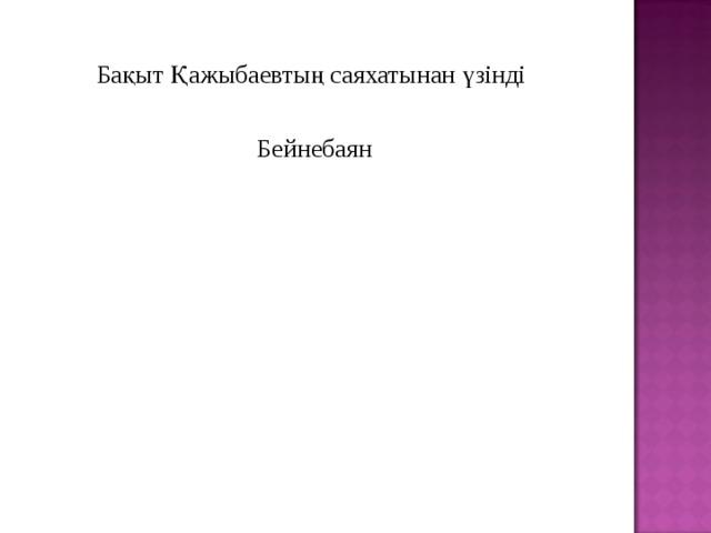 Бақыт Қажыбаевтың саяхатынан үзінді Бейнебаян