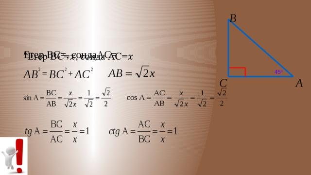 В Егер ВС=, сондаАC=  45 0 А С