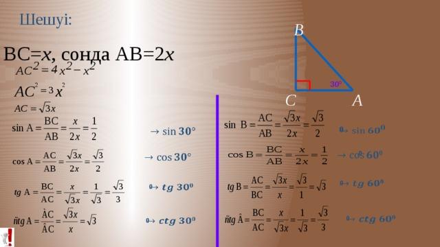 Шешуі: В Егер ВС= х , сонда АВ=2 х 30 0 С А 0     0   0   0  0  0