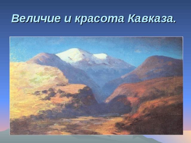 Величие и красота Кавказа.