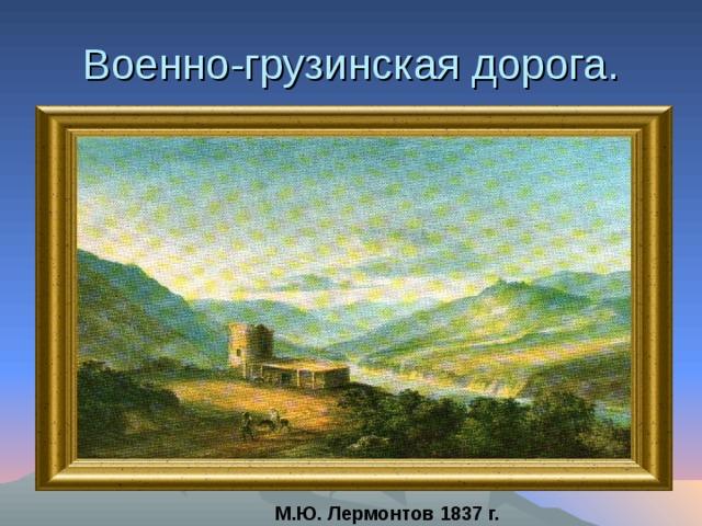 Военно-грузинская дорога. М.Ю. Лермонтов 1837 г.