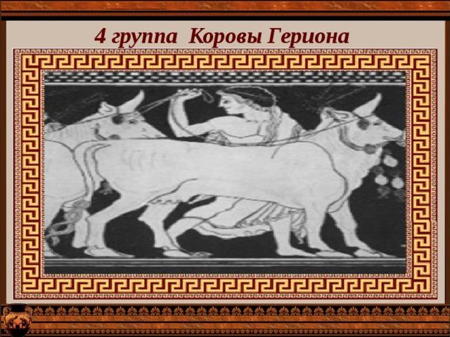 4 группа Коровы Гериона