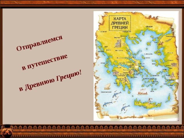 Отправляемся  в путешествие  в Древнюю Грецию!