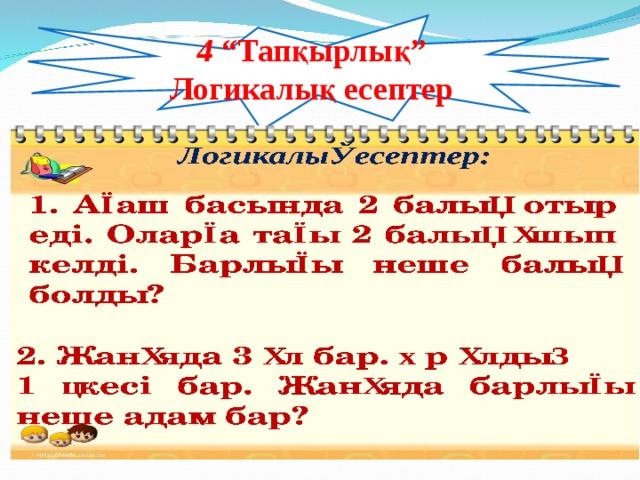 """4 """"Тапқырлық"""" Логикалық есептер"""
