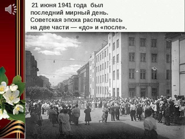 21июня 1941 года был последний мирный день. Советская эпоха распадалась надве части— «до» и«после».