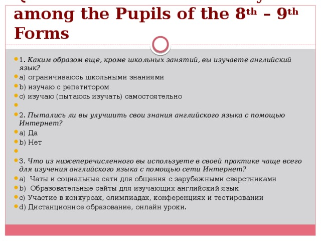 Questionnaire of the Survey among the Pupils of the 8 th – 9 th Forms