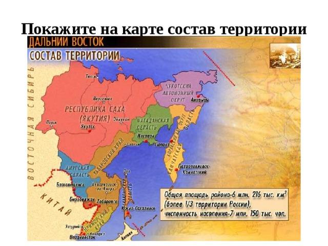 Покажите на карте состав территории