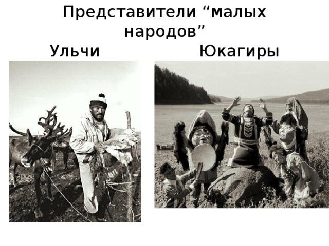 """Представители """" малых народов """"  Ульчи  Юкагиры"""