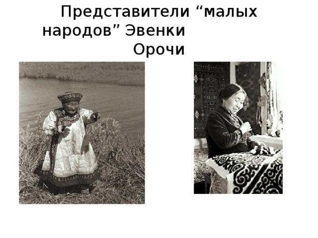 """Представители """" малых народов """" Эвенки Орочи"""