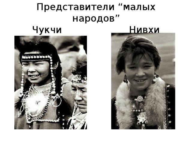"""Представители """" малых народов """"  Чукчи Нивхи"""