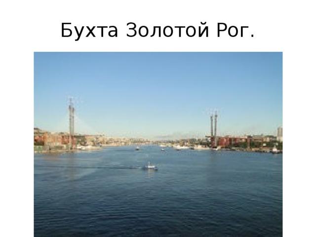 Бухта Золотой Рог.