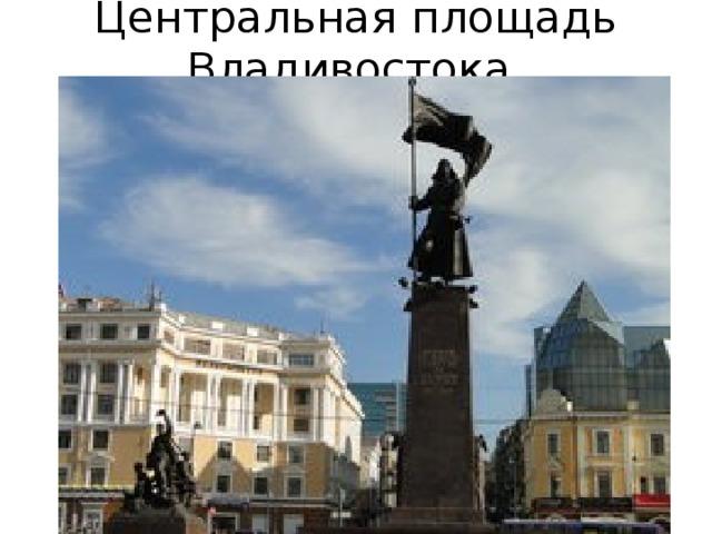 Центральная площадь Владивостока.