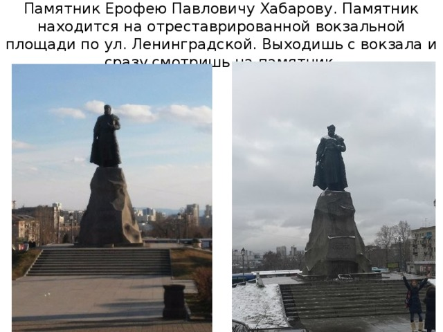Памятник Ерофею Павловичу Хабарову. Памятник находится на отреставрированной вокзальной площади по ул. Ленинградской. Выходишь с вокзала и сразу смотришь на памятник.