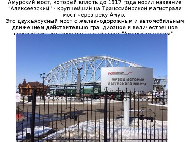 Амурский мост, который вплоть до 1917 года носил название