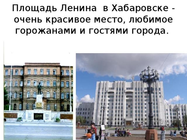 Площадь Ленина в Хабаровске - очень красивое место, любимое горожанами и гостями города.