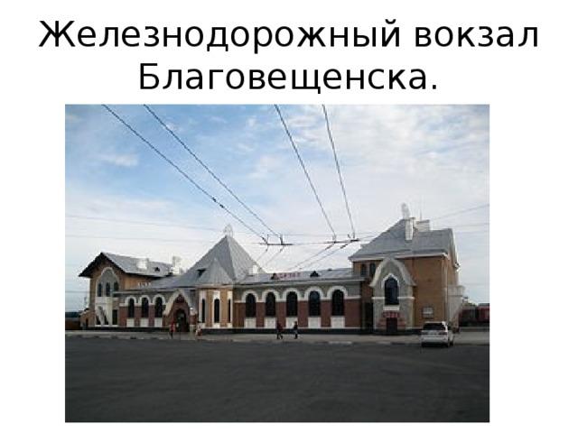 Железнодорожный вокзал Благовещенска.