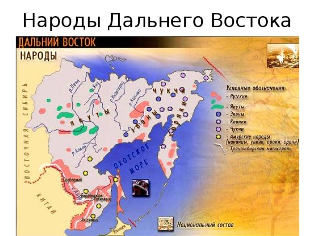 Народы Дальнего Востока