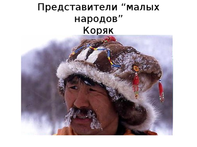 """Представители """" малых народов """"  Коряк"""