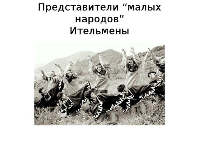"""Представители """" малых народов """"  Ительмены"""