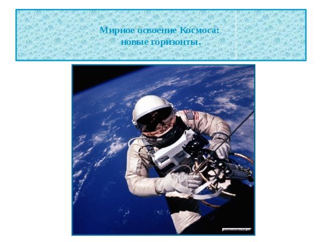 Мирное освоение Космоса:  новые горизонты.