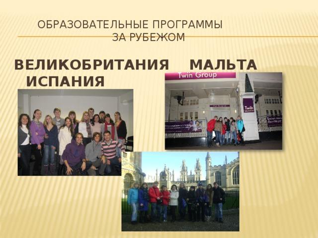Образовательные программы  за рубежом ВЕЛИКОБРИТАНИЯ МАЛЬТА ИСПАНИЯ