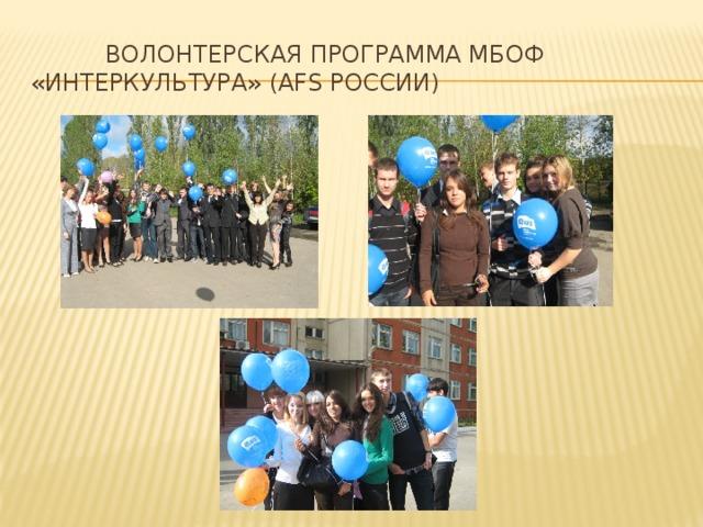 волонтерская программа МБОФ «ИНТЕРКУЛЬТУРА» (AFS РОССИИ)