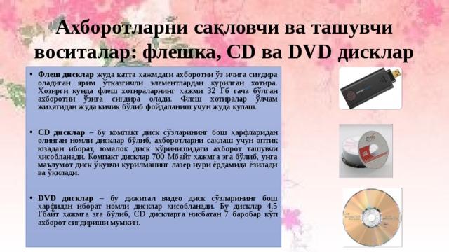 Ахборотларни сақловчи ва ташувчи воситалар: флешка, CD ва DVD дисклар