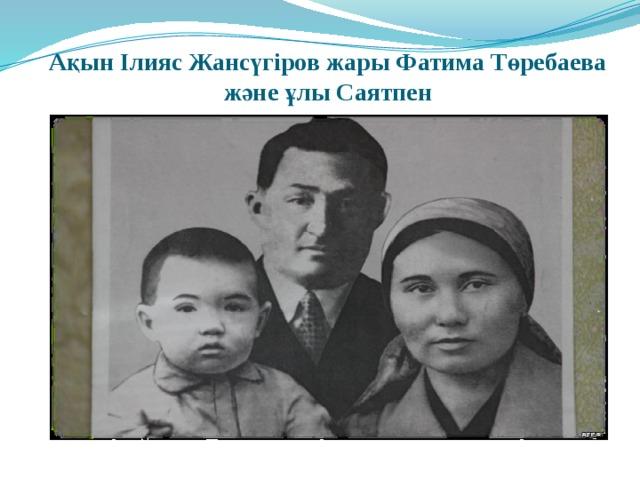 Ақын Ілияс Жансүгіров жары Фатима Төребаева және ұлы Саятпен