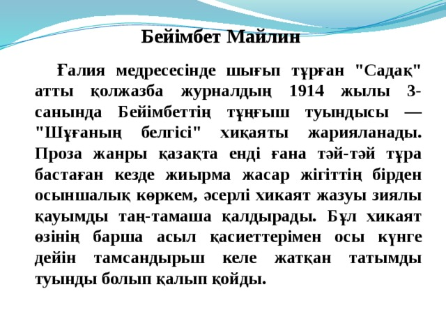 Бейімбет Майлин  Ғалия медресесінде шығьп тұрған