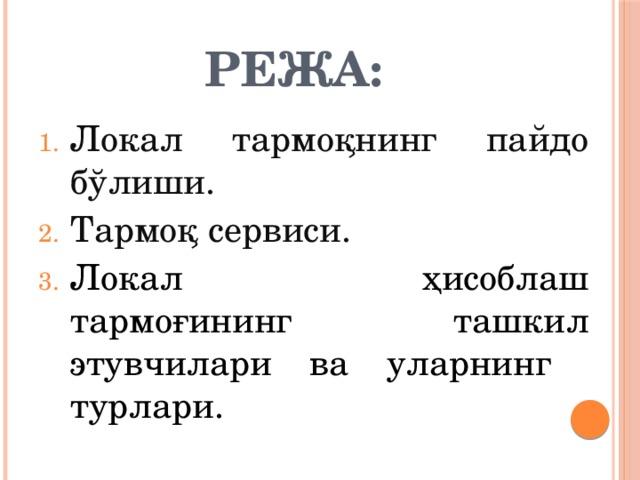 РЕЖА: