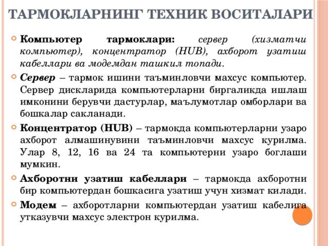 ТАРМОКЛАРНИНГ ТЕХНИК ВОСИТАЛАРИ